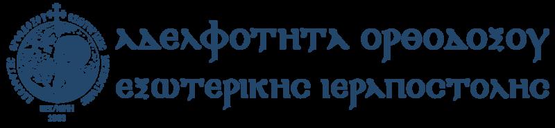Αδελφότητα Ορθοδόξου Εξωτερικής Ιεραποστολής